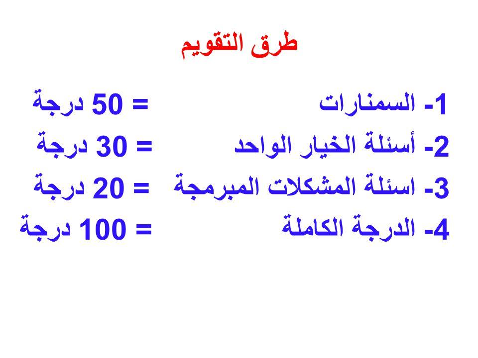 طرق التقويم 1- السمنارات = 50 درجة 2- أسئلة الخيار الواحد = 30 درجة 3- اسئلة المشكلات المبرمجة = 20 درجة 4- الدرجة الكاملة = 100 درجة