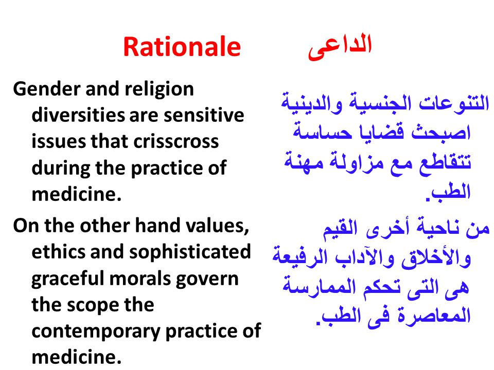 الداعى Rationale Gender and religion diversities are sensitive issues that crisscross during the practice of medicine.