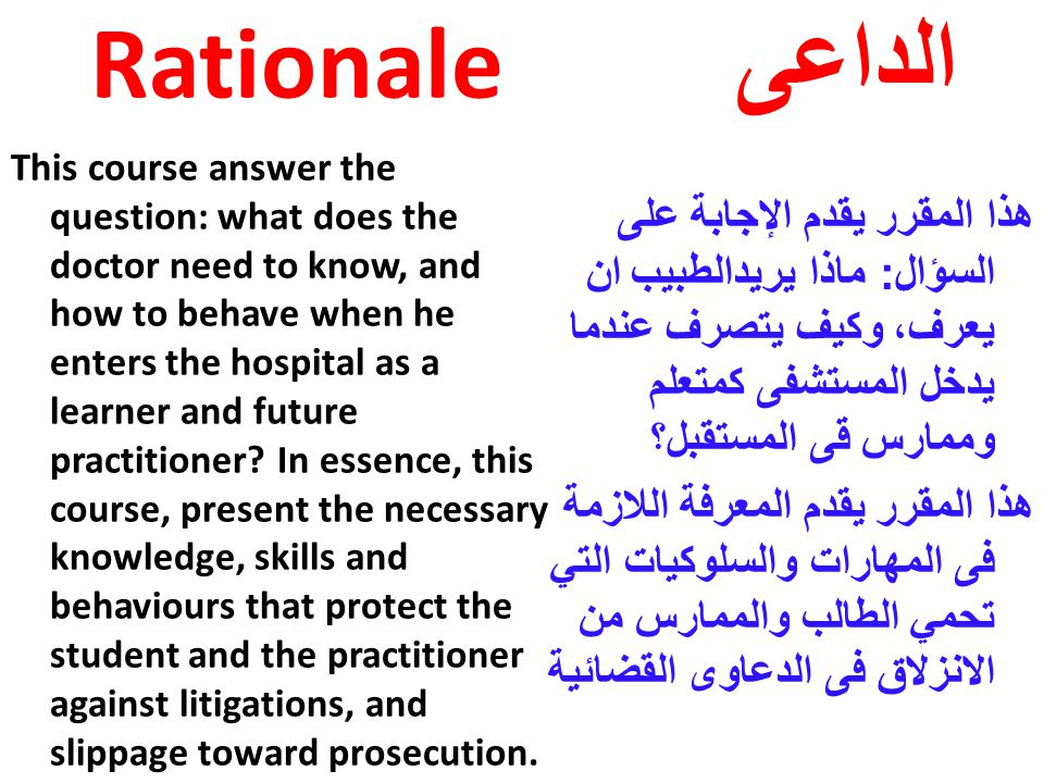 الداعى Rationale This course answer the question: what does the doctor need to know, and how to behave when he enters the hospital as a learner and future practitioner.