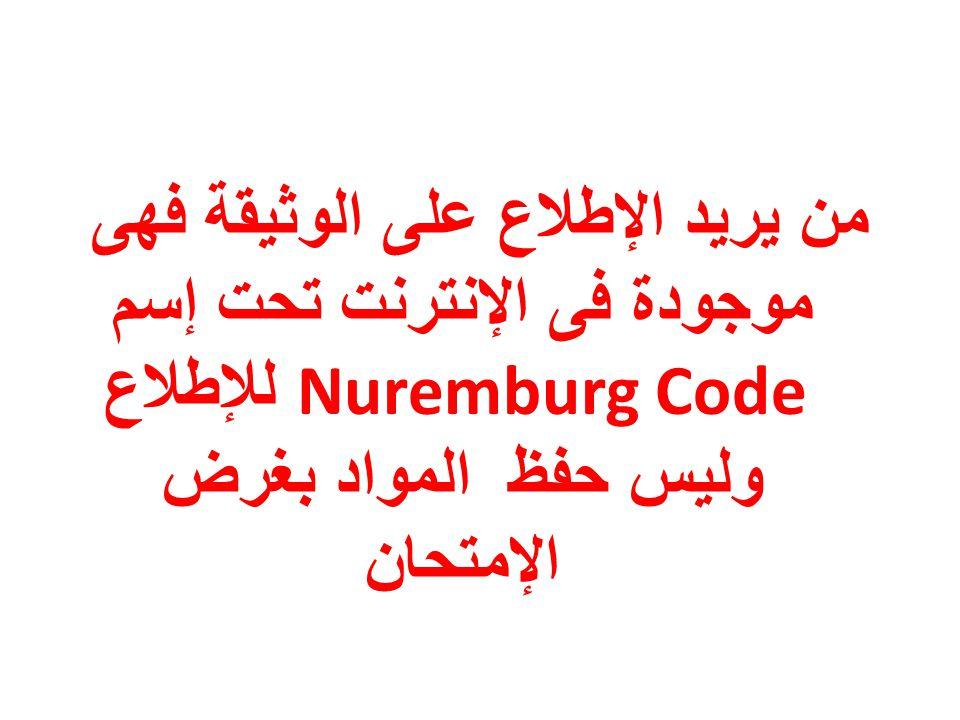 من يريد الإطلاع على الوثيقة فهى موجودة فى الإنترنت تحت إسم Nuremburg Code للإطلاع وليس حفظ المواد بغرض الإمتحان