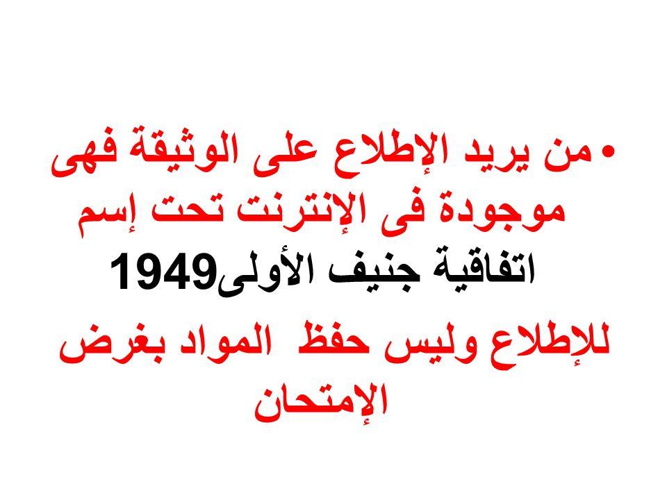 من يريد الإطلاع على الوثيقة فهى موجودة فى الإنترنت تحت إسم اتفاقية جنيف الأولى 1949 للإطلاع وليس حفظ المواد بغرض الإمتحان