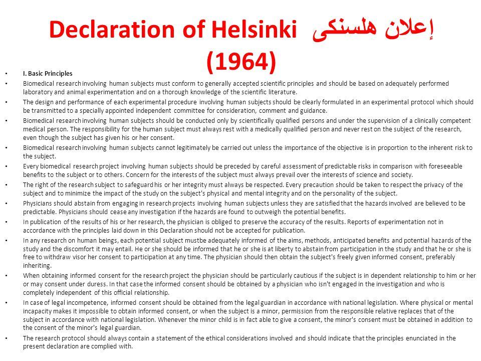 إعلان هلسنكى Declaration of Helsinki (1964) I.