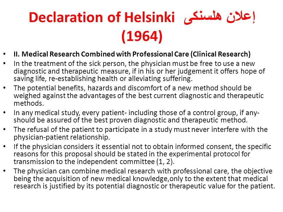 إعلان هلسنكى Declaration of Helsinki (1964) II.