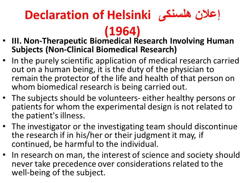 إعلان هلسنكى Declaration of Helsinki (1964) III.