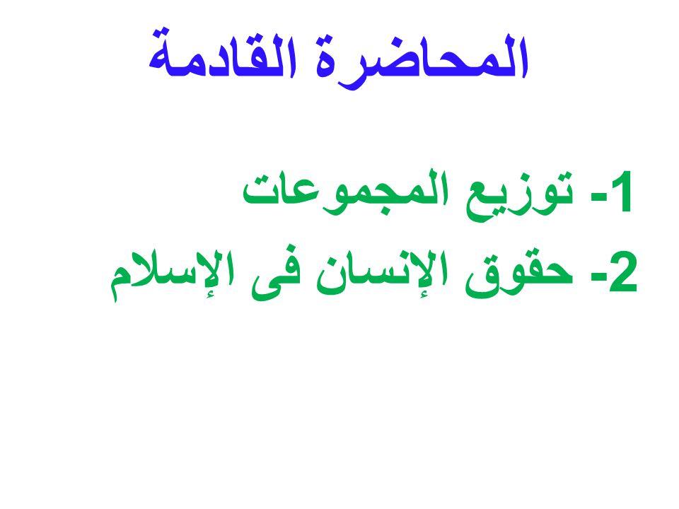 المحاضرة القادمة 1- توزيع المجموعات 2- حقوق الإنسان فى الإسلام