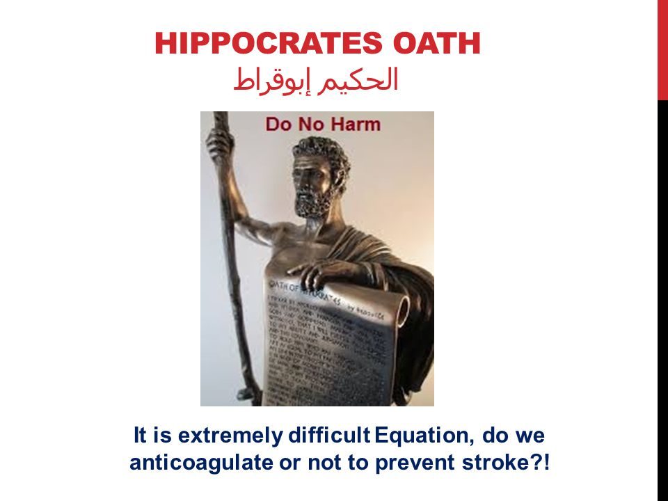 HIPPOCRATES OATH الحكيم إبوقراط It is extremely difficult Equation, do we anticoagulate or not to prevent stroke?!