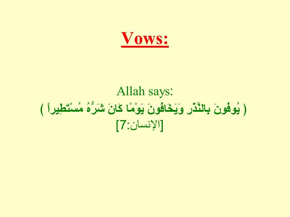 Vows: Allah says: ﴿ يُوفُونَ بِالنَّذْرِ وَيَخَافُونَ يَوْمًا كَانَ شَرُّهُ مُسْتَطِيراً ﴾ [ الإنسان : 7]