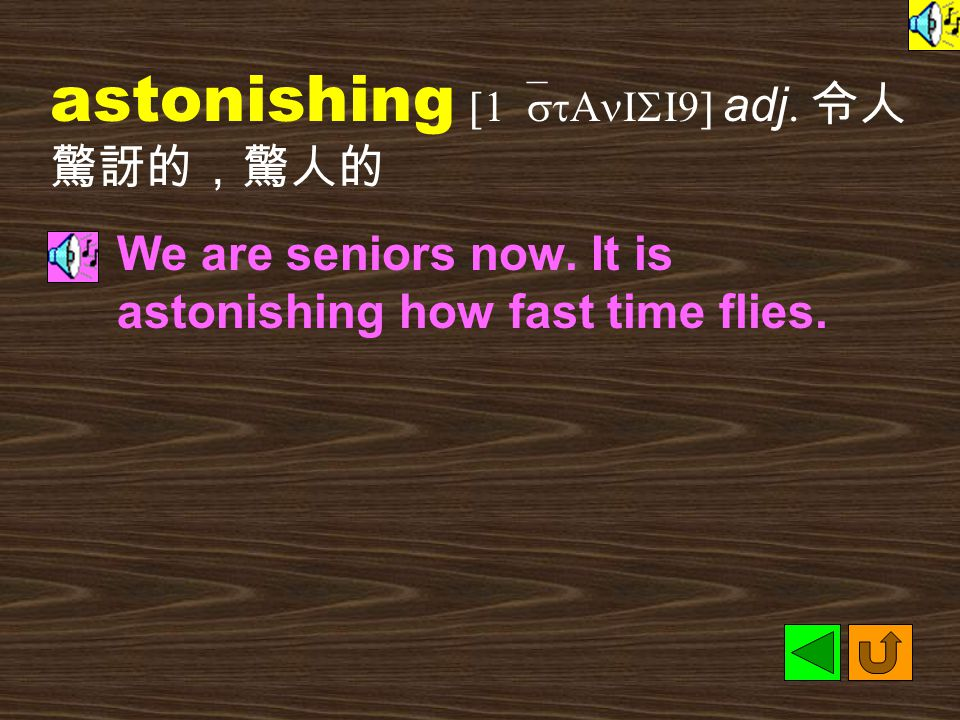astonish [1`stAnIS] vt. 使驚訝,使 吃驚 The news about the collapse of the Twin Towers astonished people all over the world.