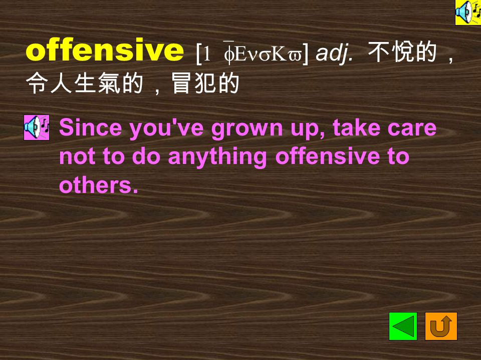 offense [ 1`fEns ] n. [C] 不愉快或傷 感情 ( 的事物 ) ;犯罪,違反 If I caused any offense, please forgive me.