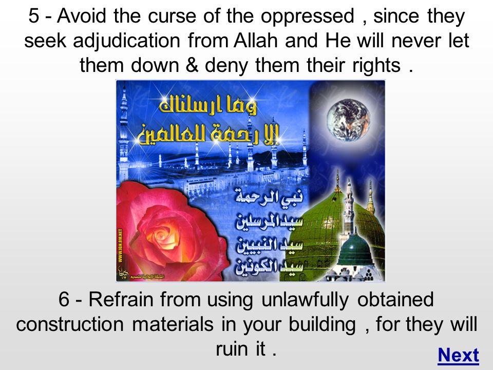 5 - Avoid the curse of the oppressed, since they seek adjudication from Allah and He will never let them down & deny them their rights.
