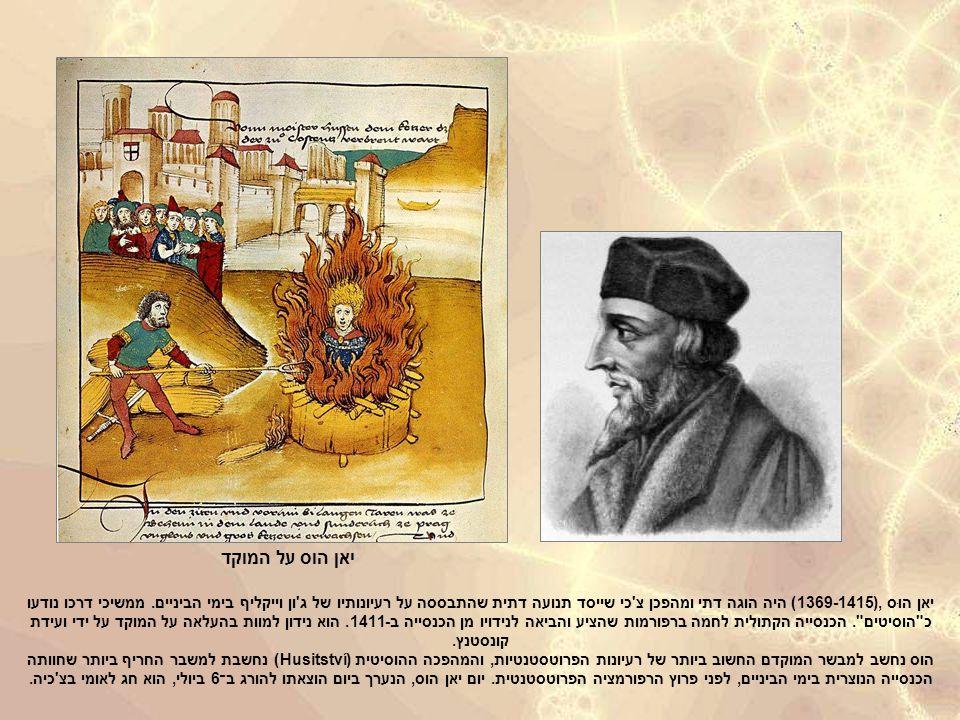 יאן הוּס,(1369-1415) היה הוגה דתי ומהפכן צ כי שייסד תנועה דתית שהתבססה על רעיונותיו של ג ון וייקליף בימי הביניים.