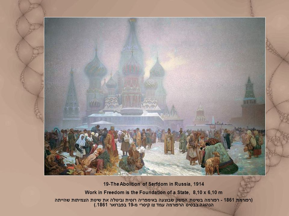 19-The Abolition of Serfdom in Russia, 1914 Work in Freedom is the Foundation of a State, 8,10 x 6,10 m (רפורמת 1861 - רפורמה בשיטת המשק שבוצעה באימפר
