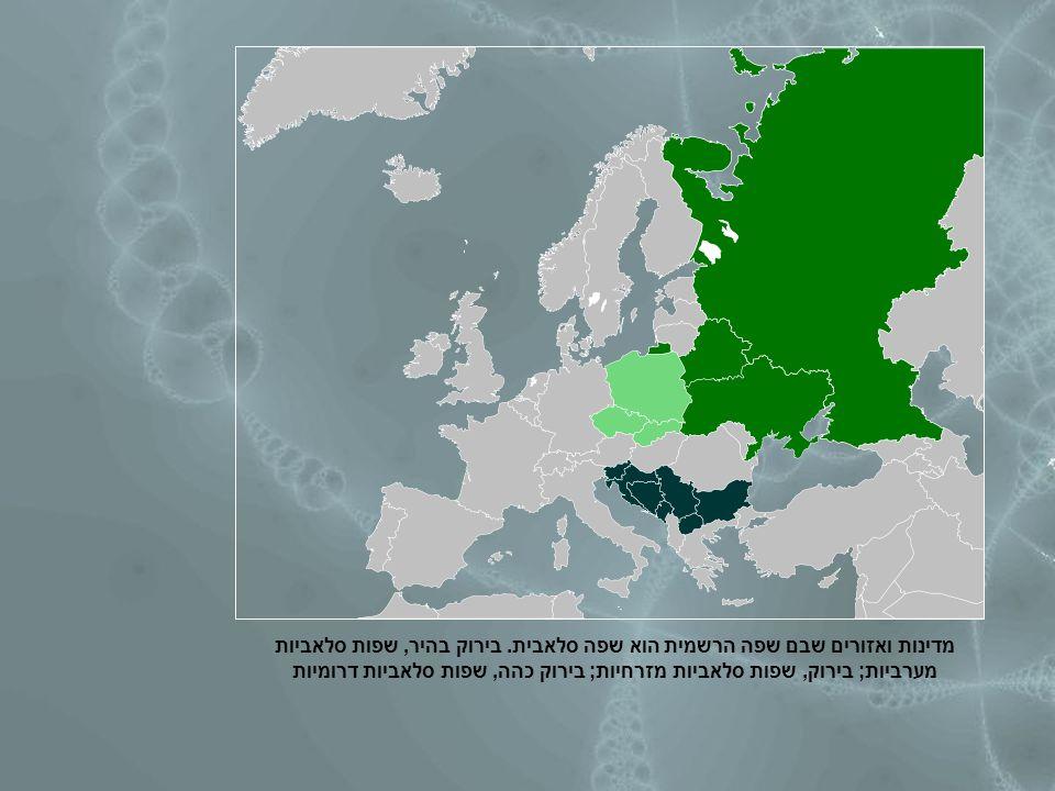 מדינות ואזורים שבם שפה הרשמית הוא שפה סלאבית.