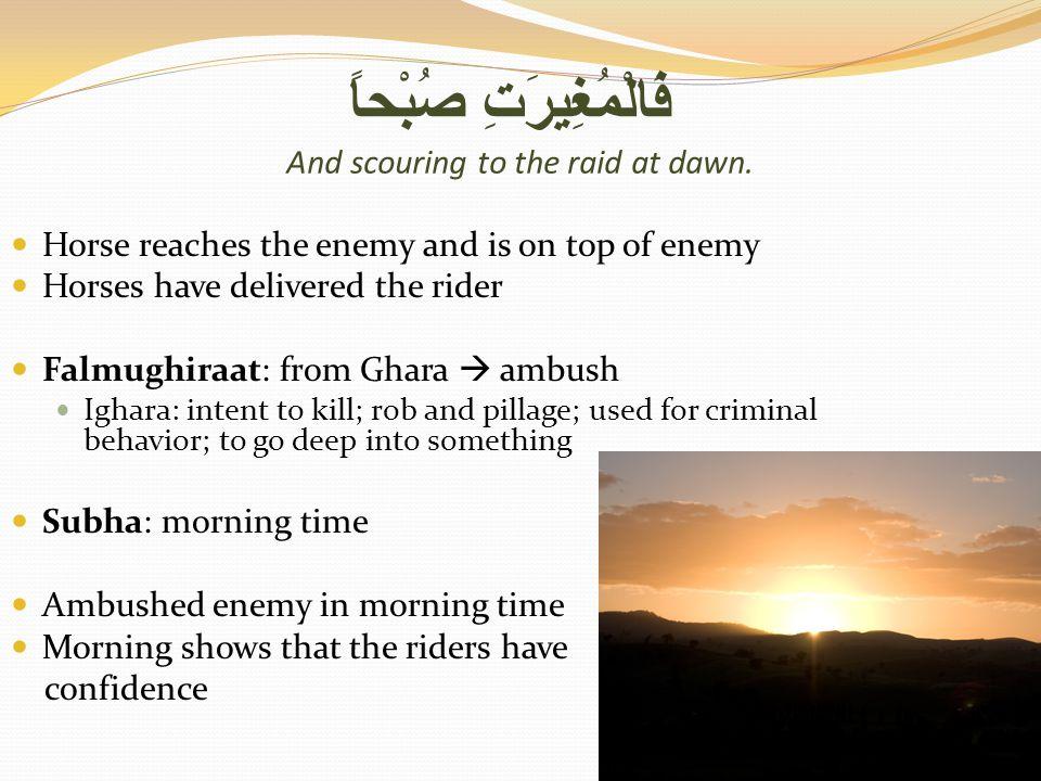 فَالْمُغِيرَتِ صُبْحاً And scouring to the raid at dawn.