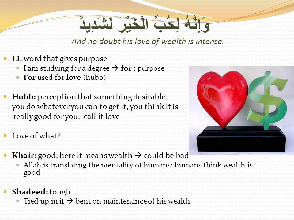 وَإِنَّهُ لِحُبِّ الْخَيْرِ لَشَدِيدٌ And no doubt his love of wealth is intense.