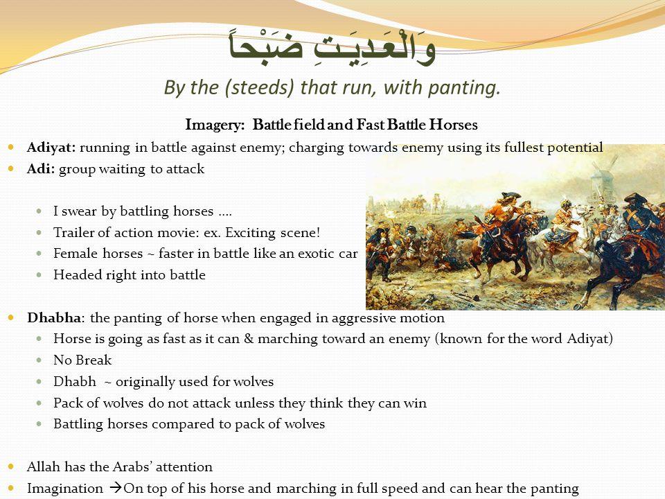 وَالْعَـدِيَـتِ ضَبْحاً By the (steeds) that run, with panting.