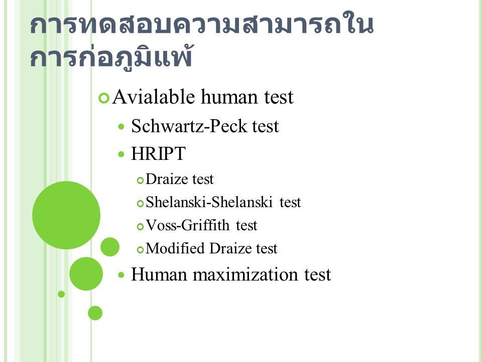 การทดสอบความสามารถใน การก่อภูมิแพ้ Avialable human test Schwartz-Peck test HRIPT Draize test Shelanski-Shelanski test Voss-Griffith test Modified Draize test Human maximization test