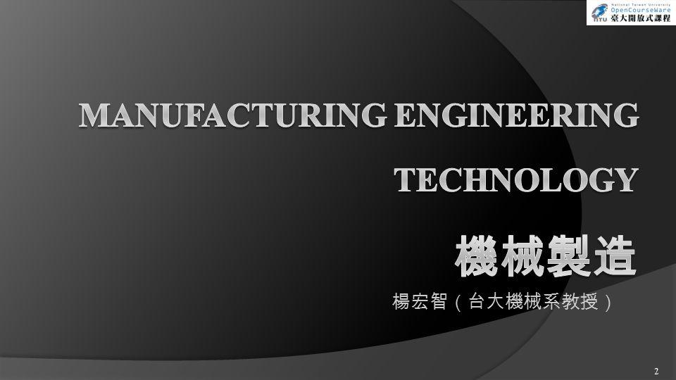 楊宏智(台大機械系教授) 2