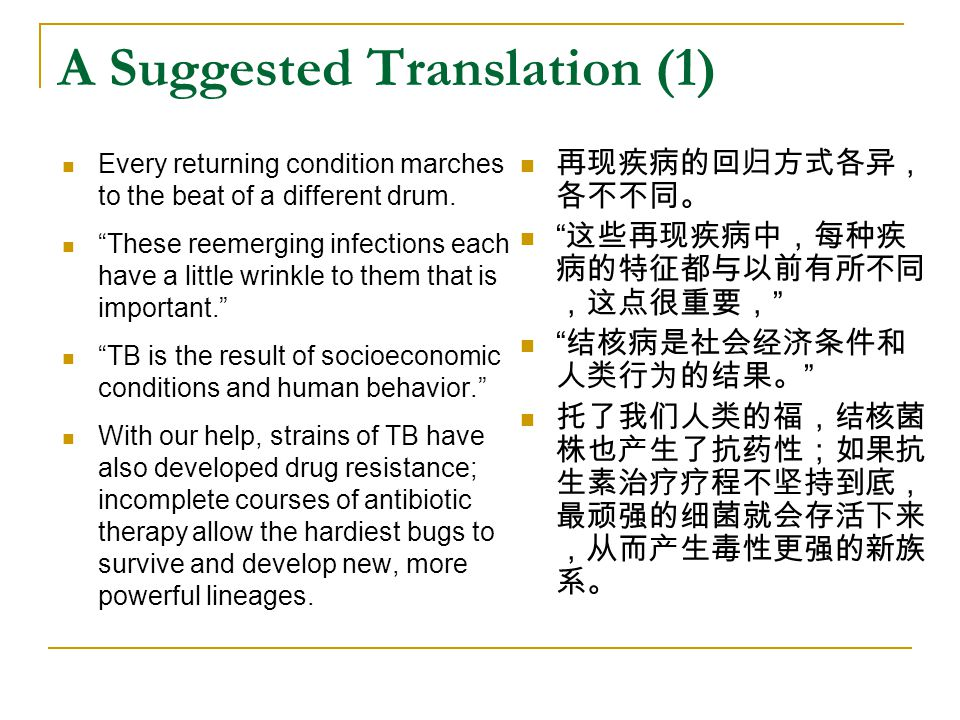 "A Suggested Translation (1) Every returning condition marches to the beat of a different drum. ""These reemerging infections each have a little wrinkle"