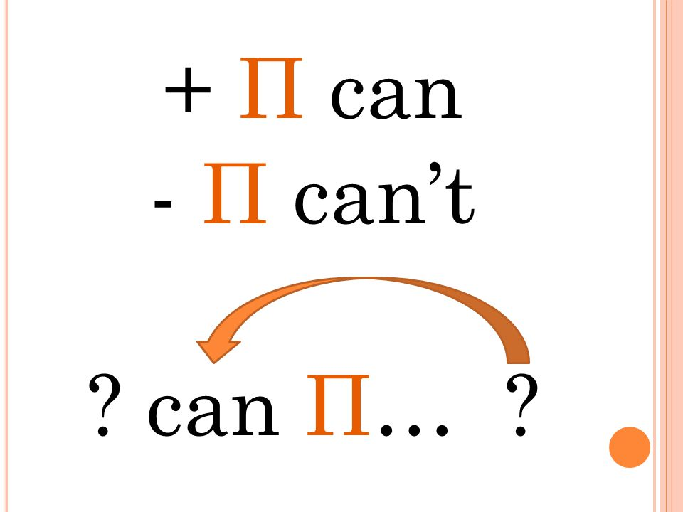 + П can - П can't ? can П… ?