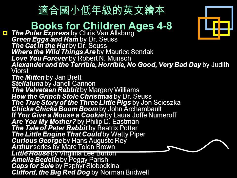 適合國小低年級的英文繪本 Books for Children Ages 4-8  The Polar Express by Chris Van Allsburg Green Eggs and Ham by Dr.