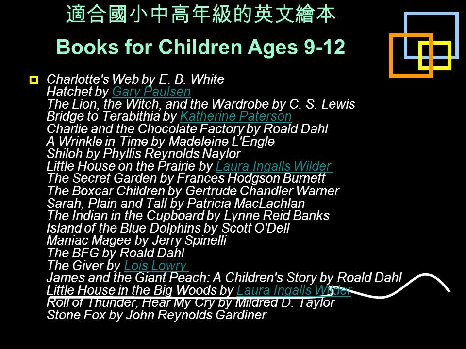 適合國小中高年級的英文繪本 Books for Children Ages 9-12  Charlotte s Web by E.