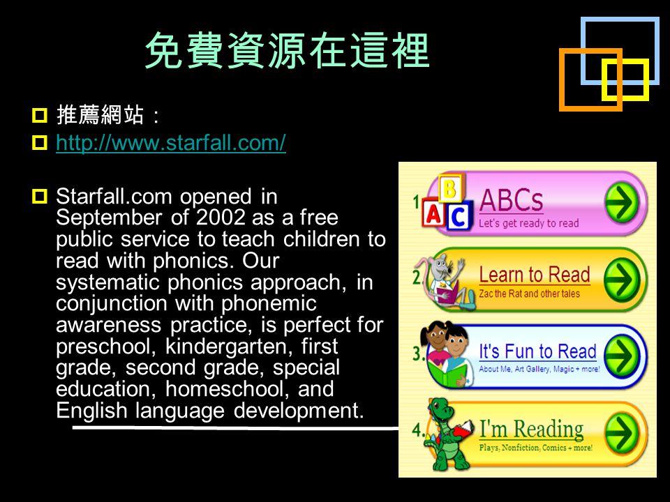 免費資源在這裡  推薦網站:  http://www.starfall.com/ http://www.starfall.com/  Starfall.com opened in September of 2002 as a free public service to teach children to read with phonics.