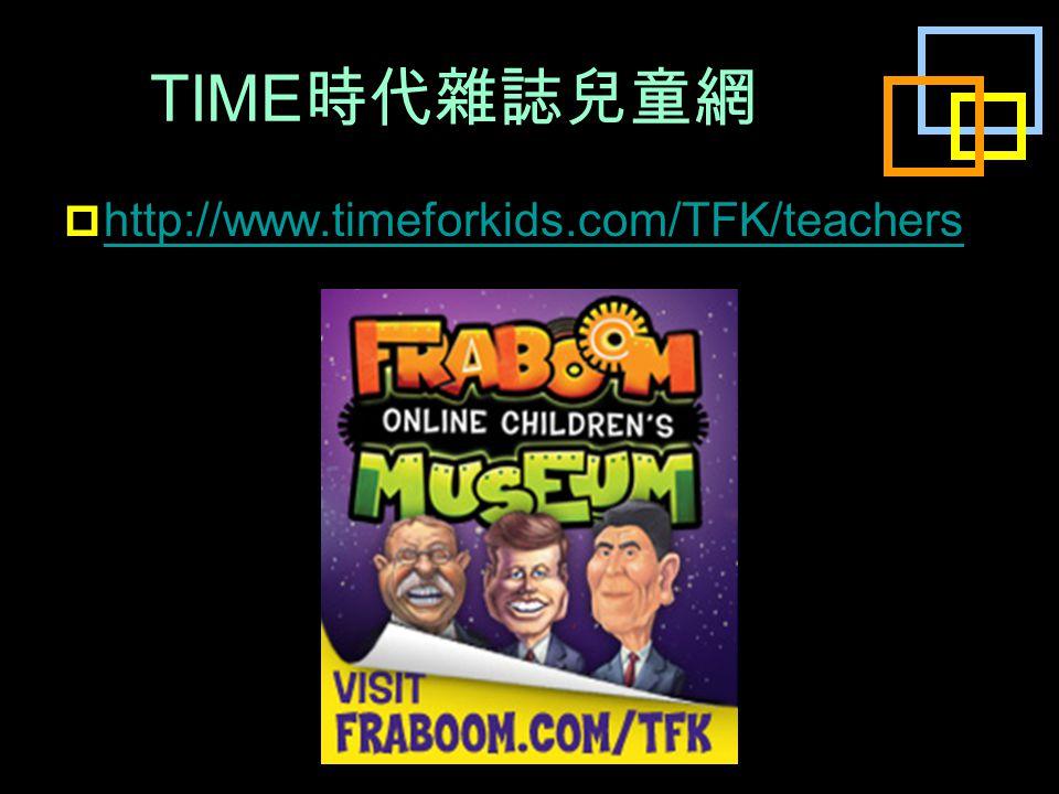 TIME 時代雜誌兒童網  http://www.timeforkids.com/TFK/teachers http://www.timeforkids.com/TFK/teachers