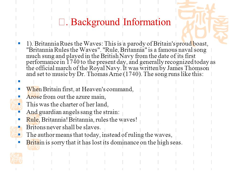 Ⅰ. Background Information  1). Britannia Rues the Waves: This is a parody of Britain's proud boast,