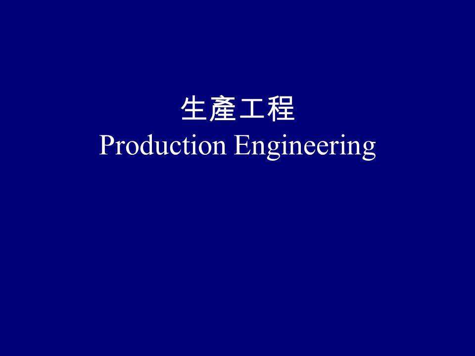 生產工程 Production Engineering