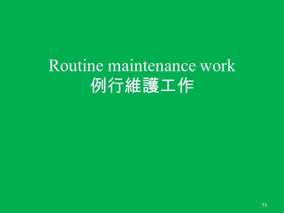 Routine maintenance work 例行維護工作 15