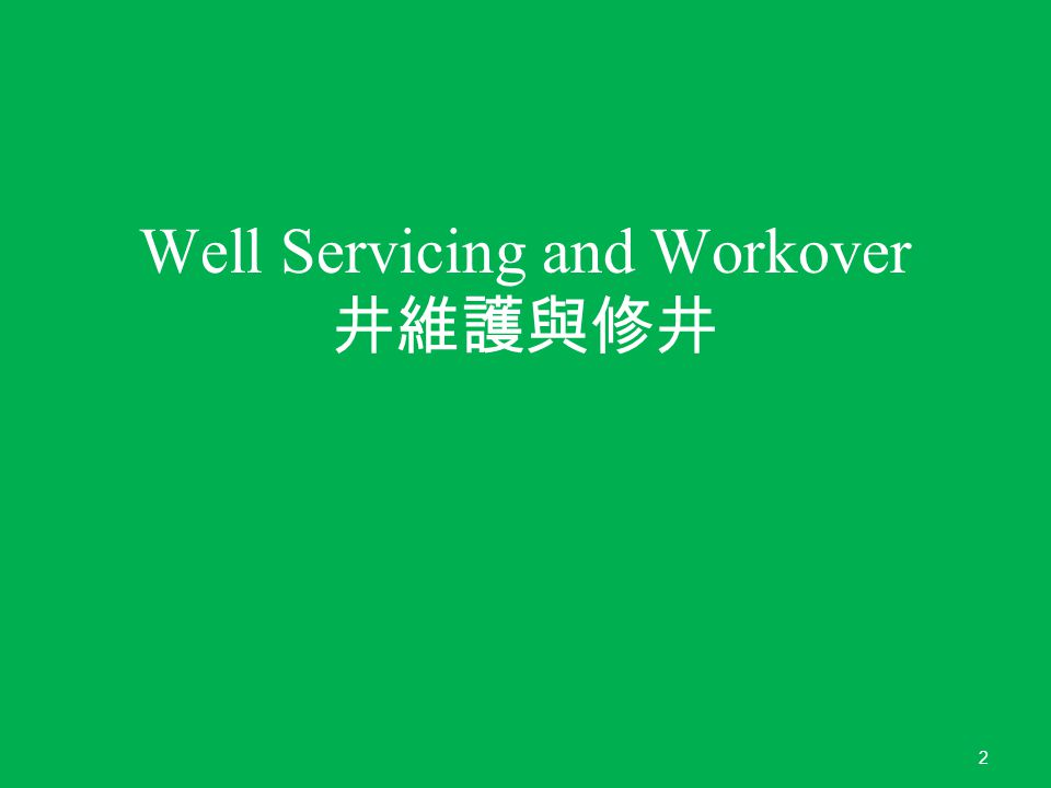 Well Servicing and Workover 井維護與修井 2