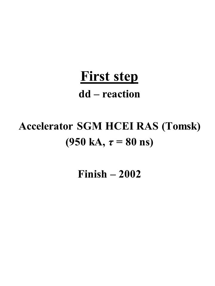 First step dd – reaction Accelerator SGM HCEI RAS (Tomsk) (950 kA, τ = 80 ns) Finish – 2002