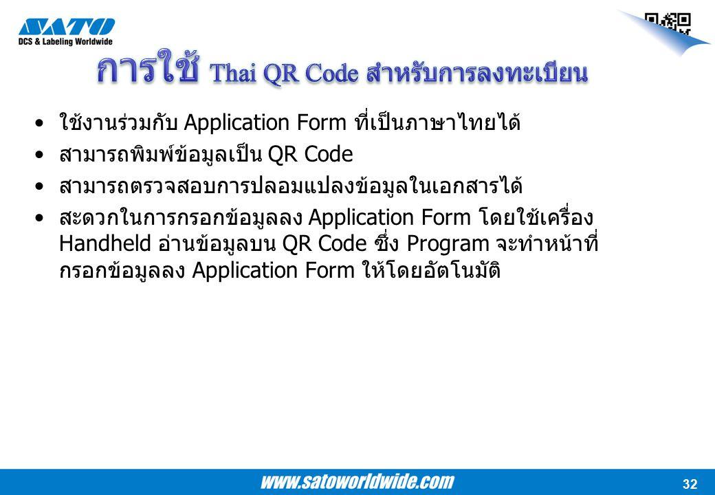 31 สามารถ Encode ข้อมูลภาษาไทย QR Code มีขนาดเล็กเมื่อเทียบกับการ Encode แบบอื่น สามารถตรวจสอบการปลอมแปลงบนเอกสารได้ การกรอกเอกสารสะดวก รวดเร็ว และลดค