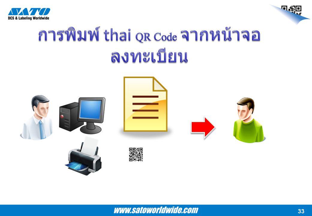 32 ใช้งานร่วมกับ Application Form ที่เป็นภาษาไทยได้ สามารถพิมพ์ข้อมูลเป็น QR Code สามารถตรวจสอบการปลอมแปลงข้อมูลในเอกสารได้ สะดวกในการกรอกข้อมูลลง App