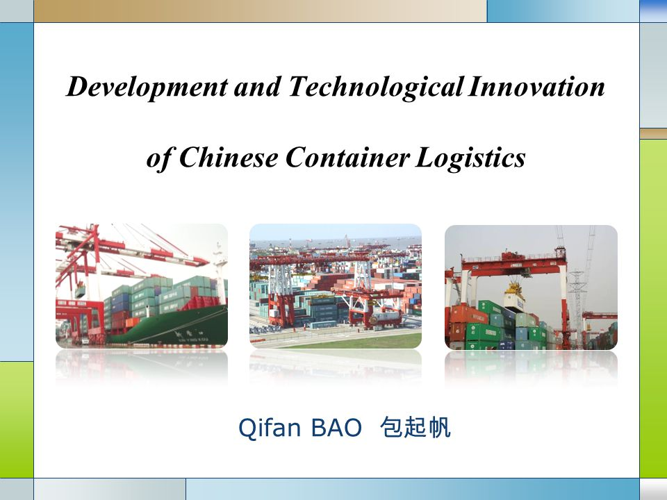Development and Technological Innovation of Chinese Container Logistics Qifan BAO 包起帆