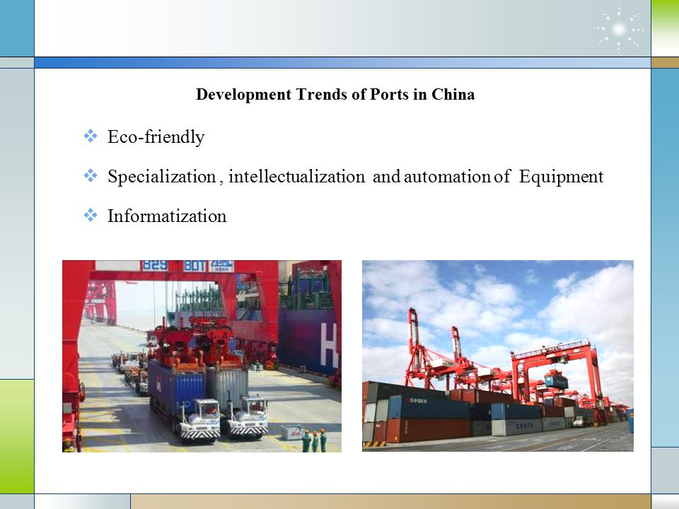 Development Trends of Ports in China  Eco-friendly  Specialization, intellectualization and automation of Equipment  Informatization