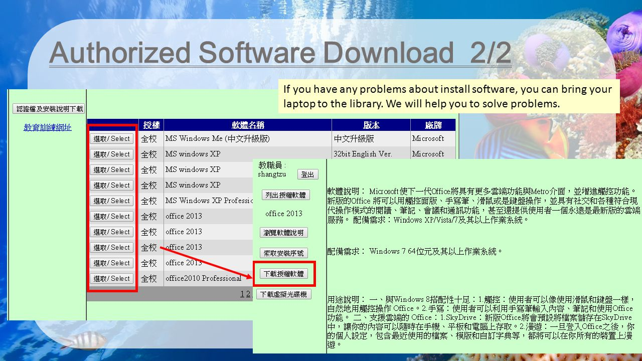 Authorized Software Download 2/2 If you have any problems about install software, you can bring your laptop to the library. We will help you to solve