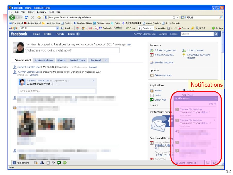 facebook 101: leeyuiwah.blogspot.com 12 Notifications
