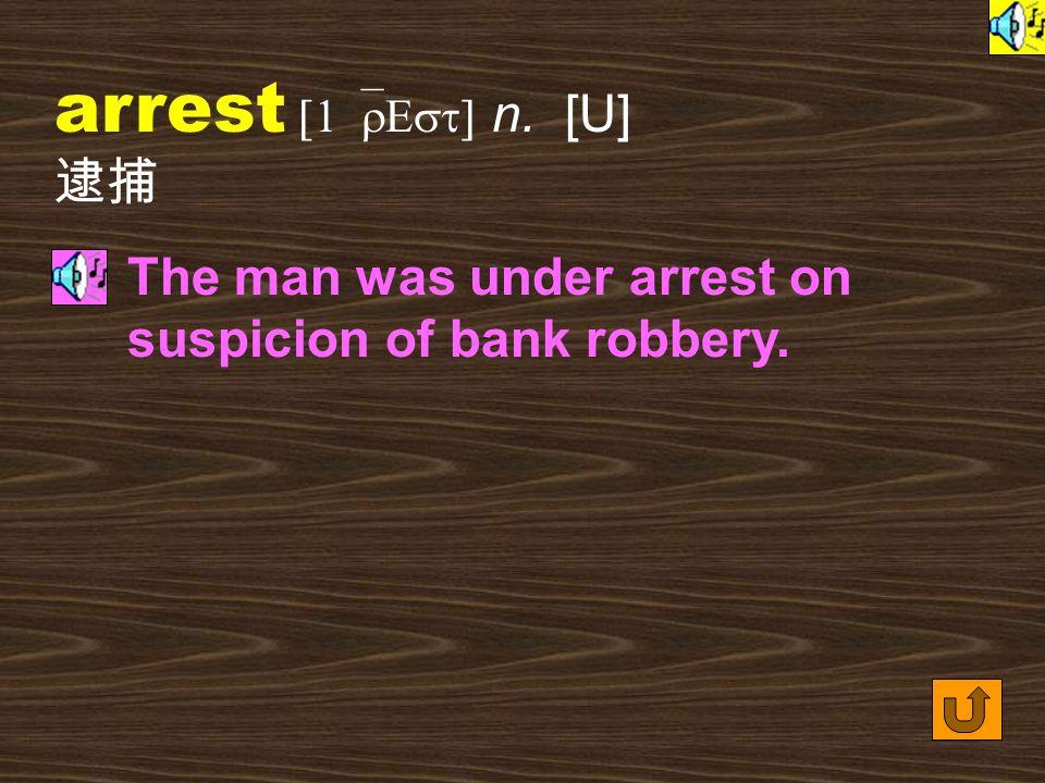 Words for Production 12. arrest [1`rEst] vt.