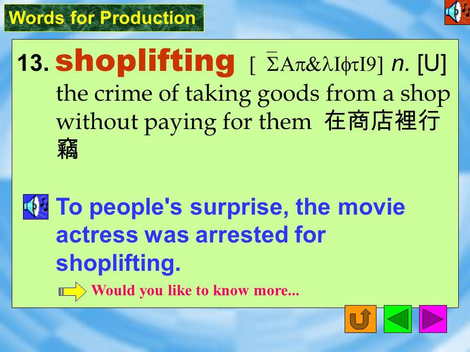 arrest [1`rEst] n. [U] 逮捕 The man was under arrest on suspicion of bank robbery.