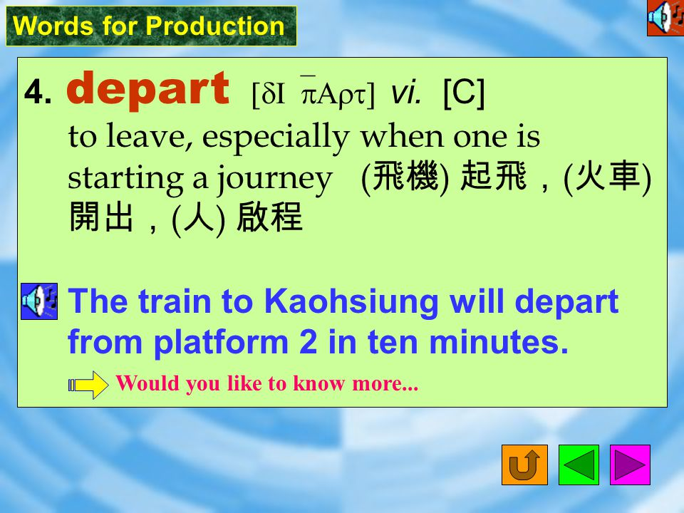 Words for Production 4.depart [dI`pArt] vi.