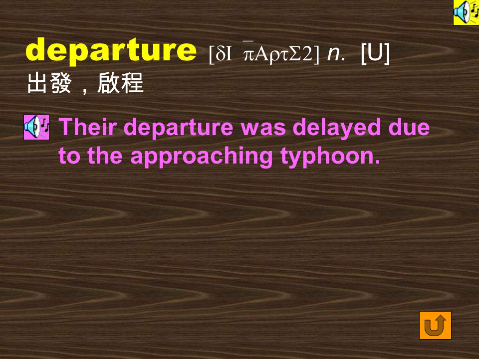 departure [dI`pArtS2] n. [U] 出發,啟程 Their departure was delayed due to the approaching typhoon.
