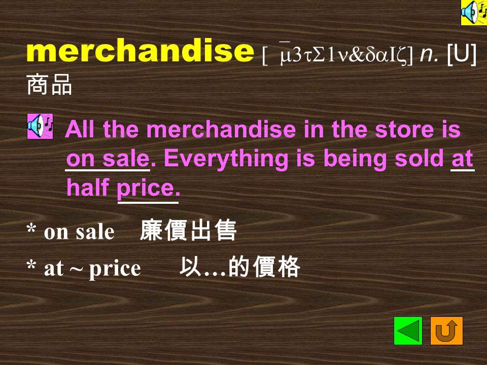 merchant [`m3tS1nt] n. [C] 商人 Venice was once a city of rich merchants.