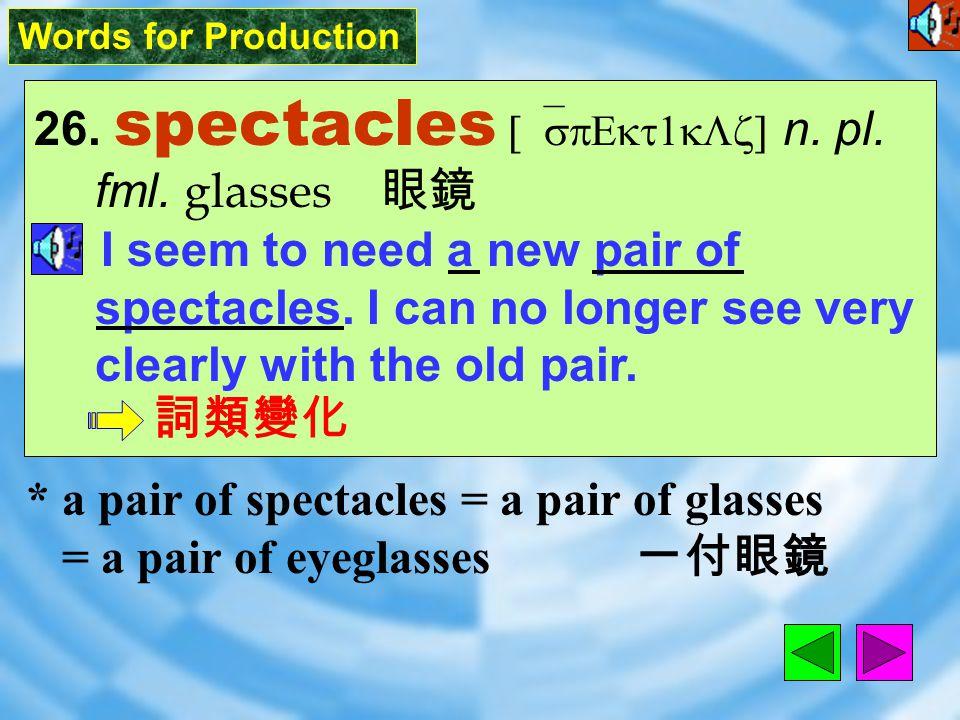 Words for Production 25. obtain [1b`ten] vt.