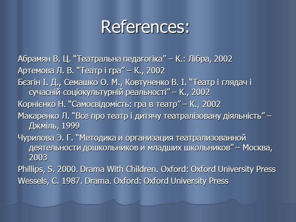 References: Абрамян В. Ц. Театральна педагогіка – К.: Лібра, 2002 Артемова Л.