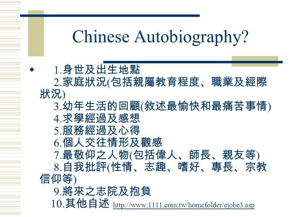 Chinese Autobiography.  1. 身世及出生地點 2. 家庭狀況 ( 包括親屬教育程度、職業及經際 狀況 ) 3.