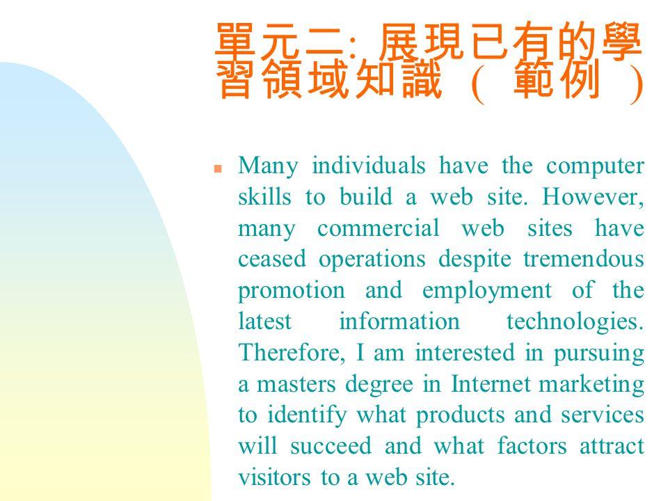 單元二 : 展現已有的學 習領域知識 ( 範例 ) n Many individuals have the computer skills to build a web site.