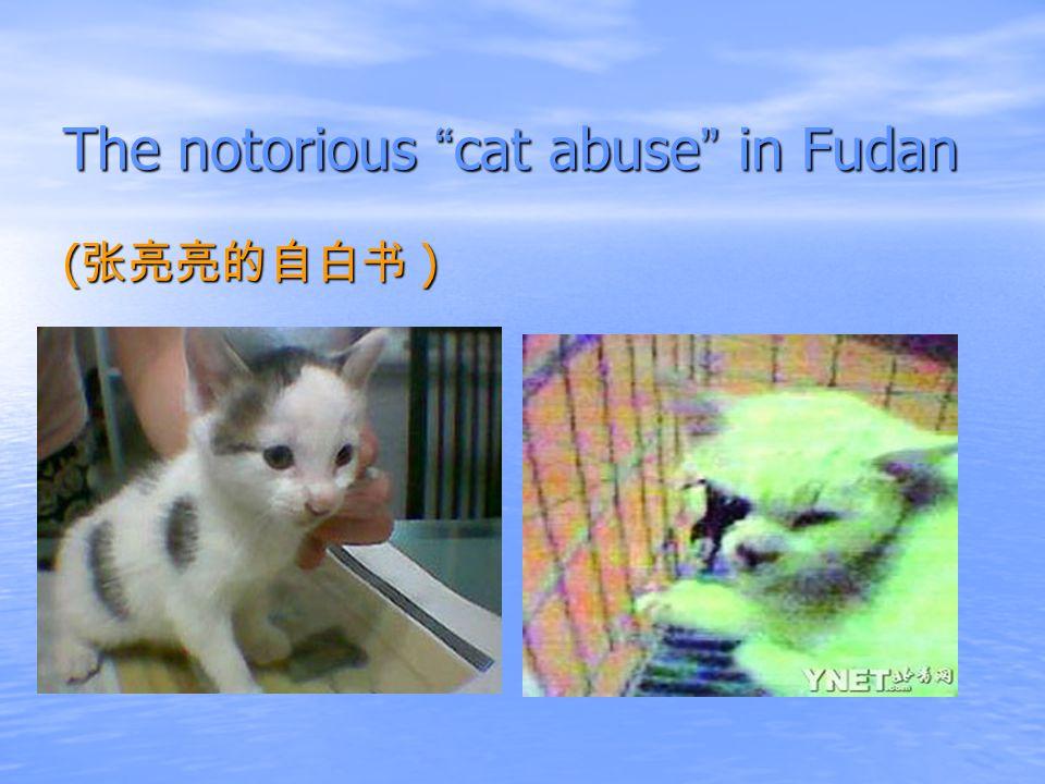 "The notorious "" cat abuse "" in Fudan ( 张亮亮的自白书 )"