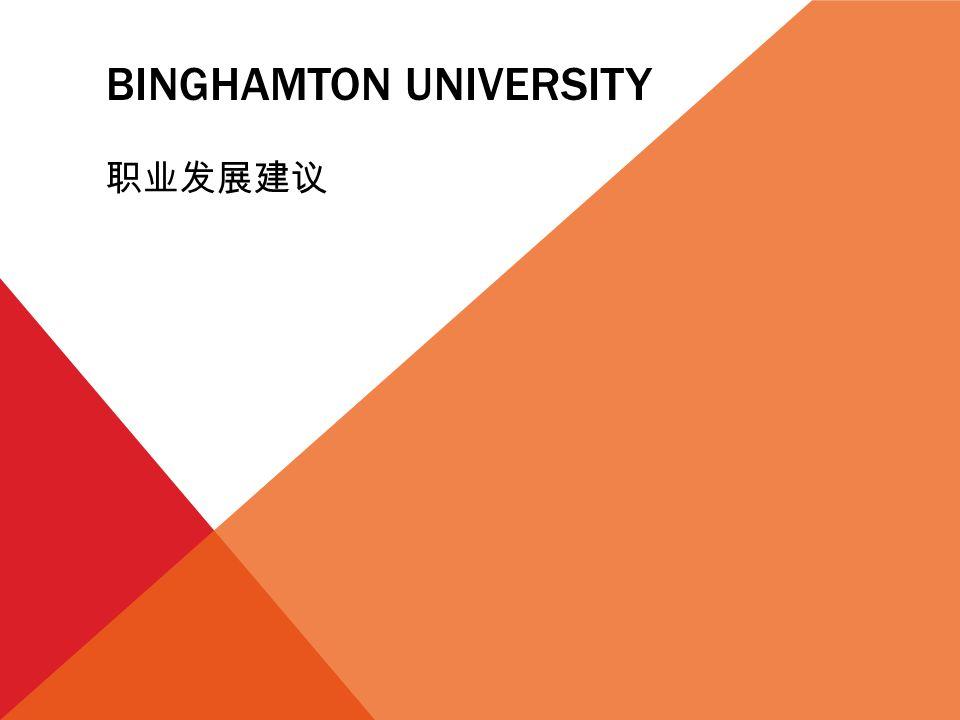BINGHAMTON UNIVERSITY 职业发展建议
